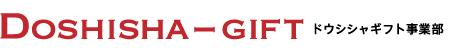DOSHISHA-GIFT ドウシシャギフト事業部