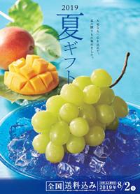産直ギフト・お中元カタログ